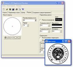 ключ 2 для stamp 085 бесплатно